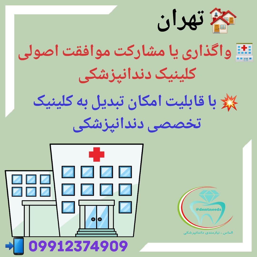 تهران، واگذاری یا مشارکت موافقت اصولی کلینیک دندانپزشکی