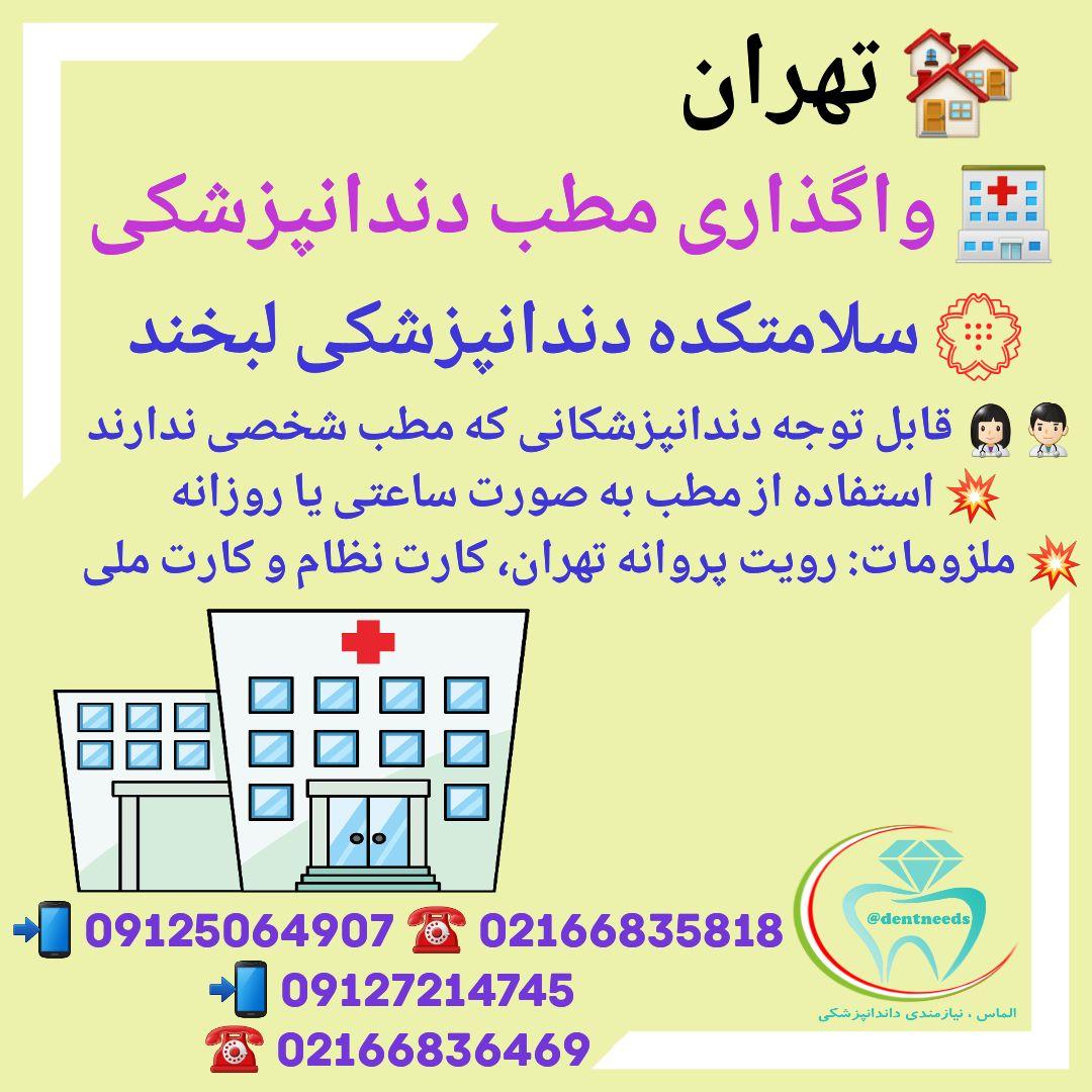 تهران،  واگذاری مطب دندانپزشکی