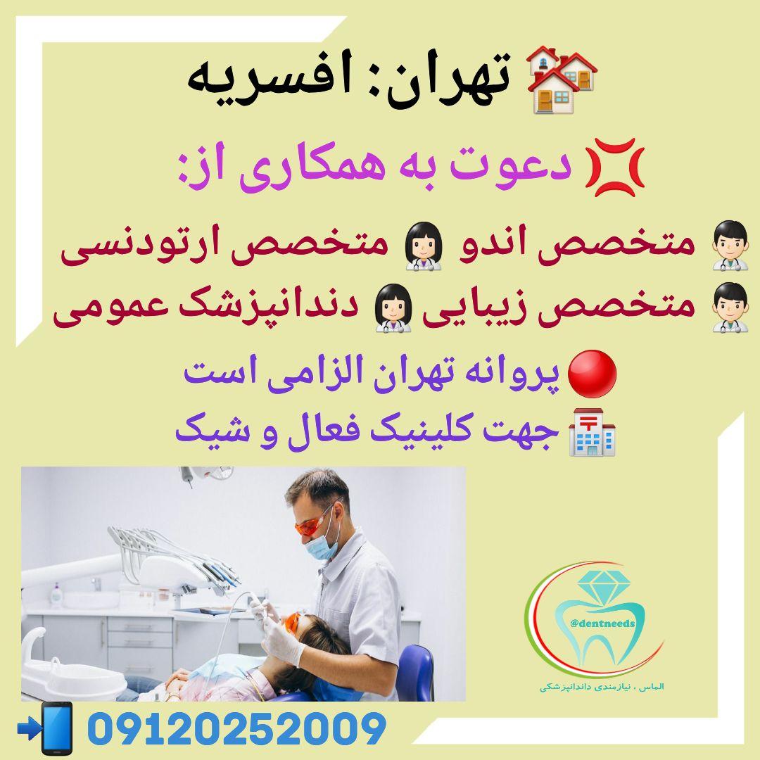 تهران: افسریه، دعوت به همکاری از، متخصص اندو، ارتودنسی، زیبایی، دندانپزشک عمومی