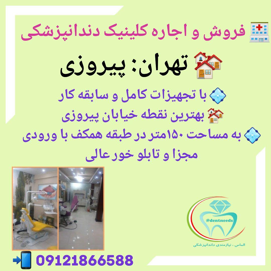 تهران: پیروزی، فروش و اجاره کلینیک دندانپزشکی