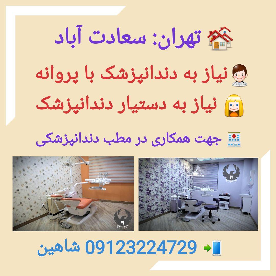 تهران: سعادت آباد، نیاز به دندانپزشک و دستیار دندانپزشک