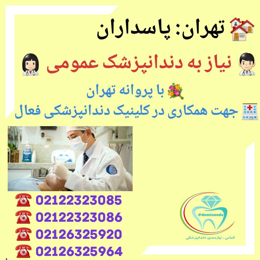 تهران: پاسداران، نیاز به دندانپزشک عمومی