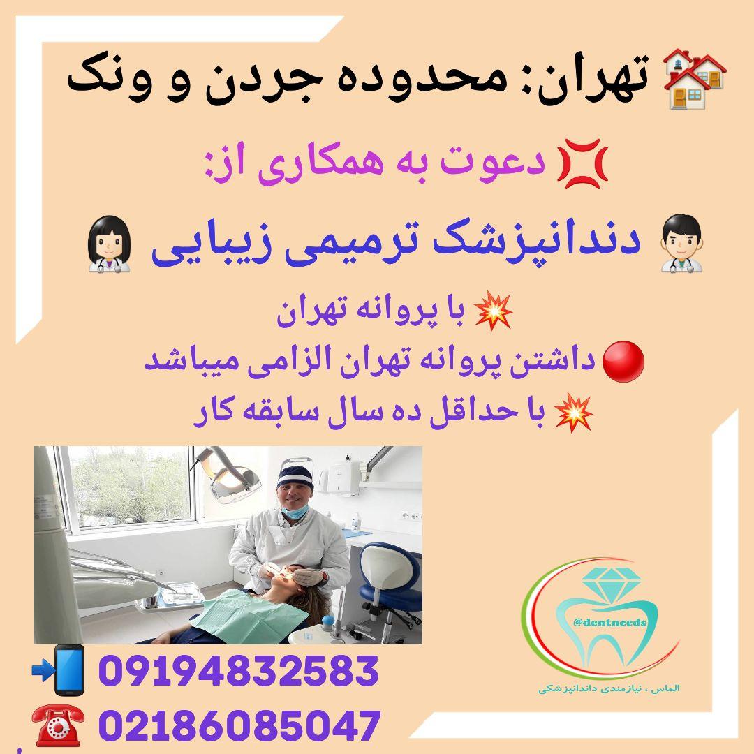 تهران: محدوده جردن و ونک، دعوت به همکاری از دندانپزشک ترمیمی زیبایی