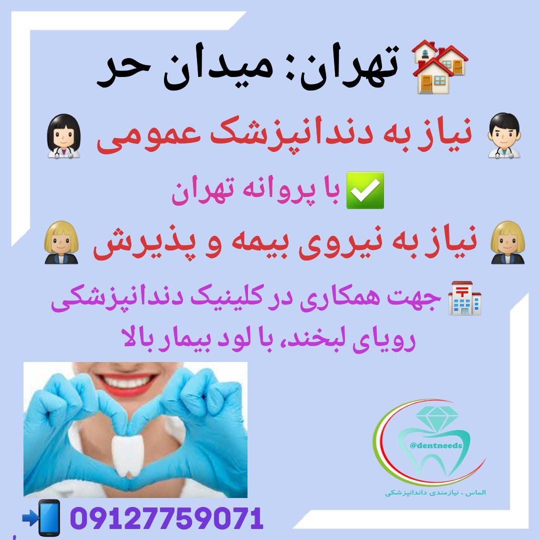 تهران: میدان حر، نیاز به دندانپزشک عمومی، نیروی بیمه و پذیرش