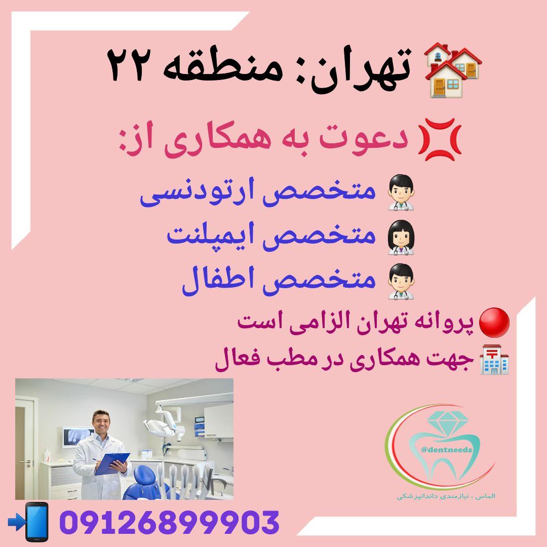 تهران: منطقه ۲۲، دعوت به همکاری از: متخصص ارتودنسی، متخصص ایمپلنت، متخصص اطفال