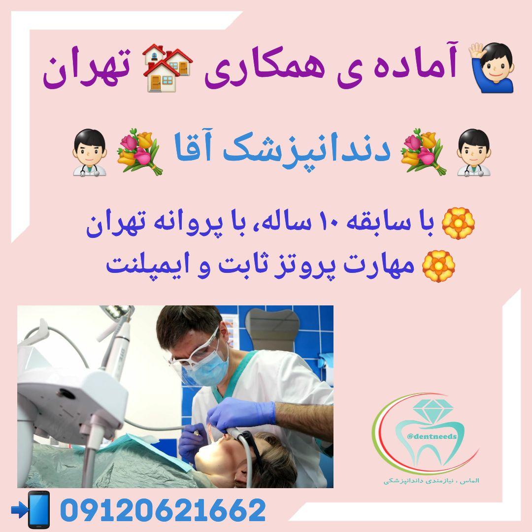 آماده ی همکاری، تهران، دندانپزشک آقا