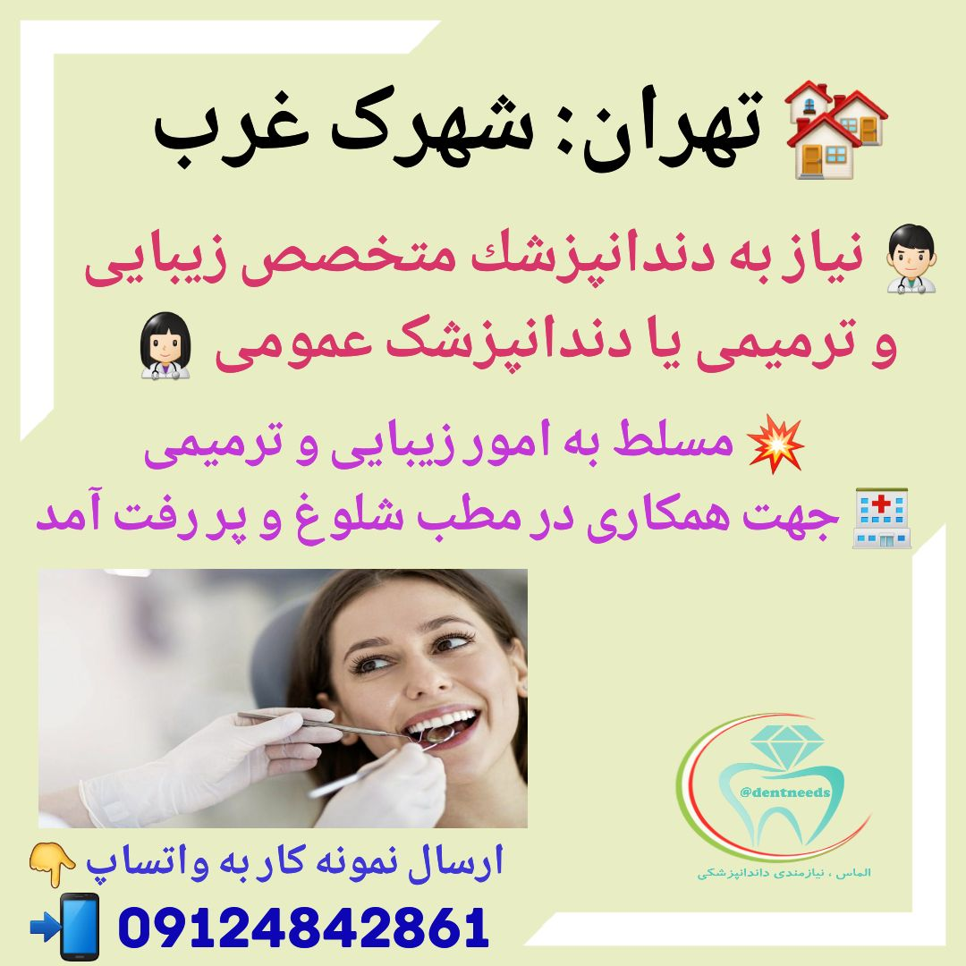 تهران: شهرک غرب، نیاز به دندانپزشک متخصص زیبایی و ترمیمی یا دندانپزشک عمومی