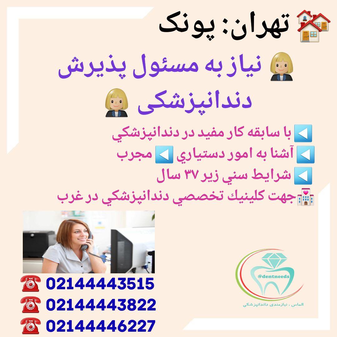 تهران: پونک، نیاز به مسئول پذیرش دندانپزشکی