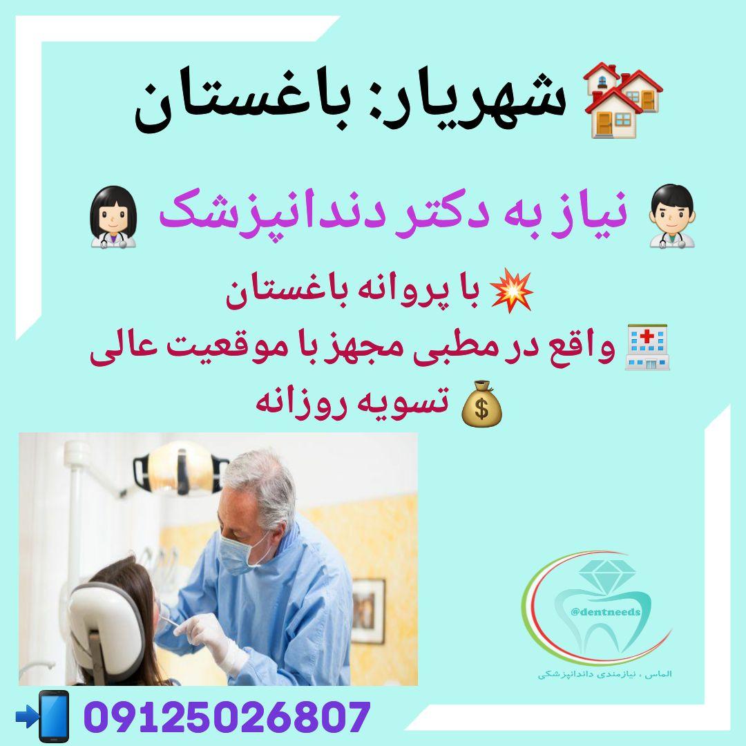 شهریار: باغستان ،نیاز دکتر به دندانپزشک
