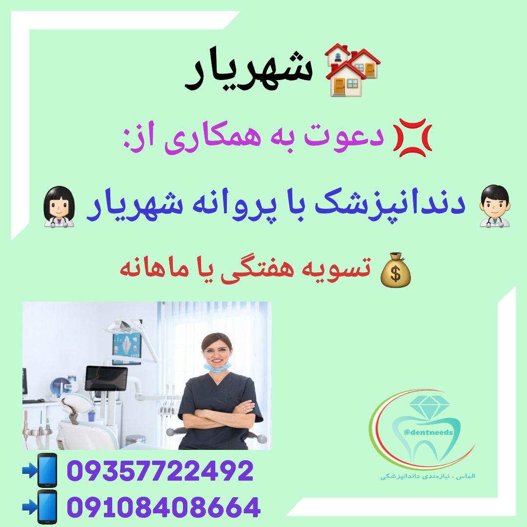 شهریار،  دعوت به همکاری از دندانپزشک با پروانه شهریار