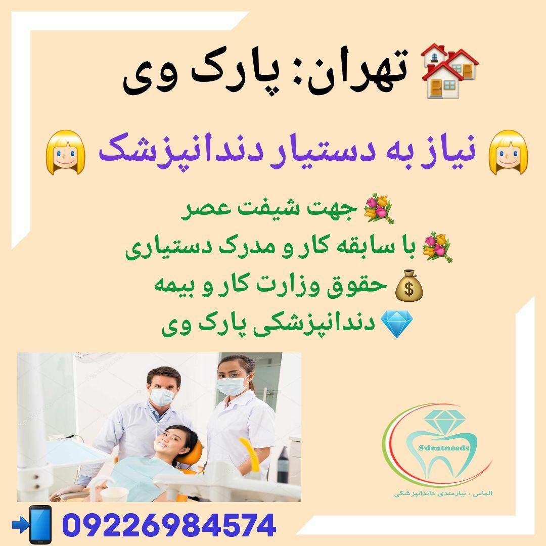 تهران، پارک وی، نیاز به دستیار دندانپزشک