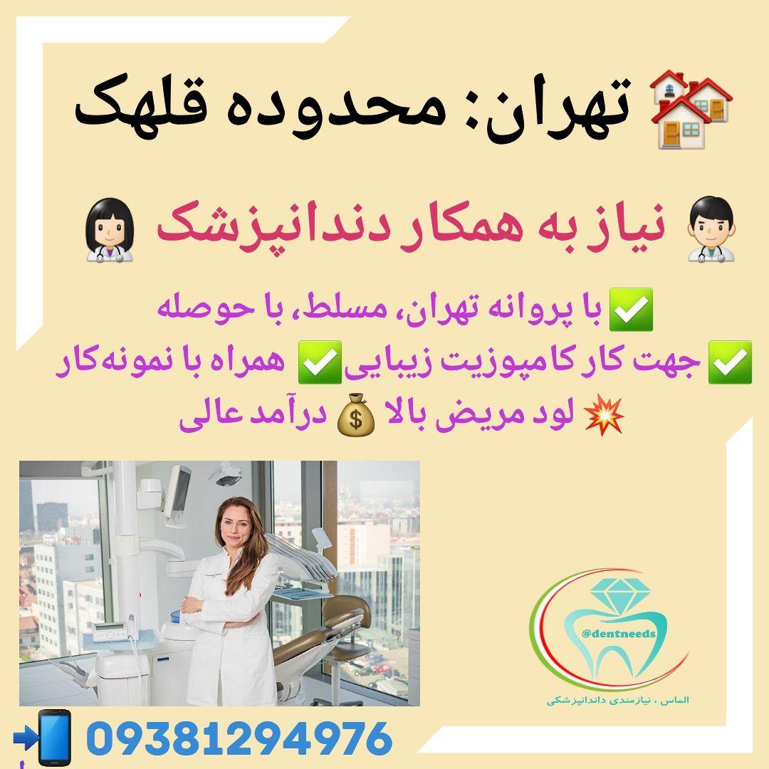تهران: محدوده قلهک، نیاز به همکار دندانپزشک