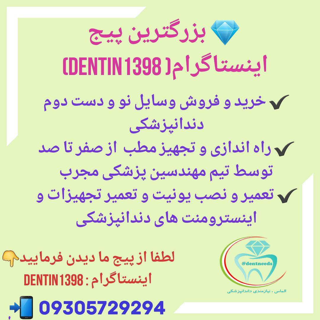 بزرگترین پیج اینستاگرام ( dentin1398)