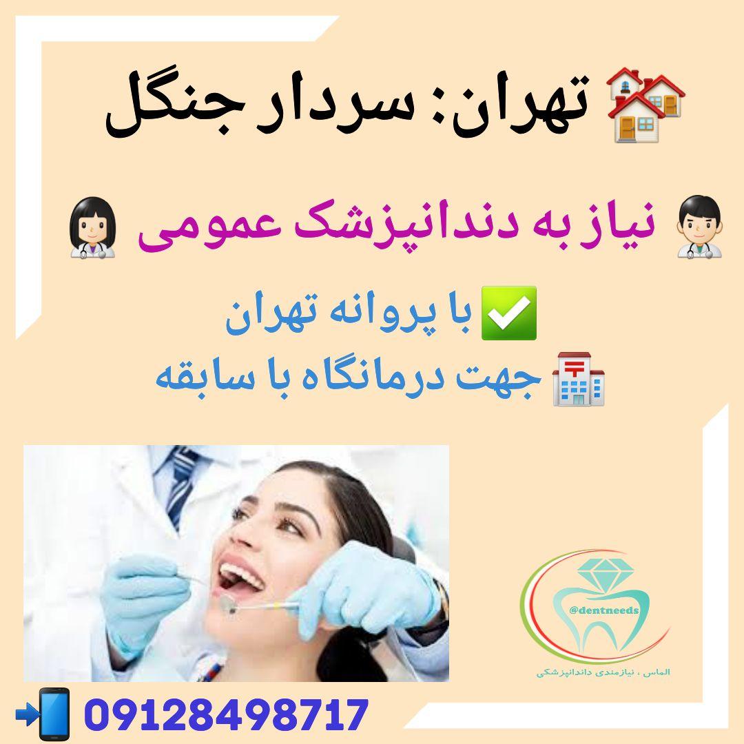 تهران: سردار جنگل، نیاز به دندانپزشک عمومی