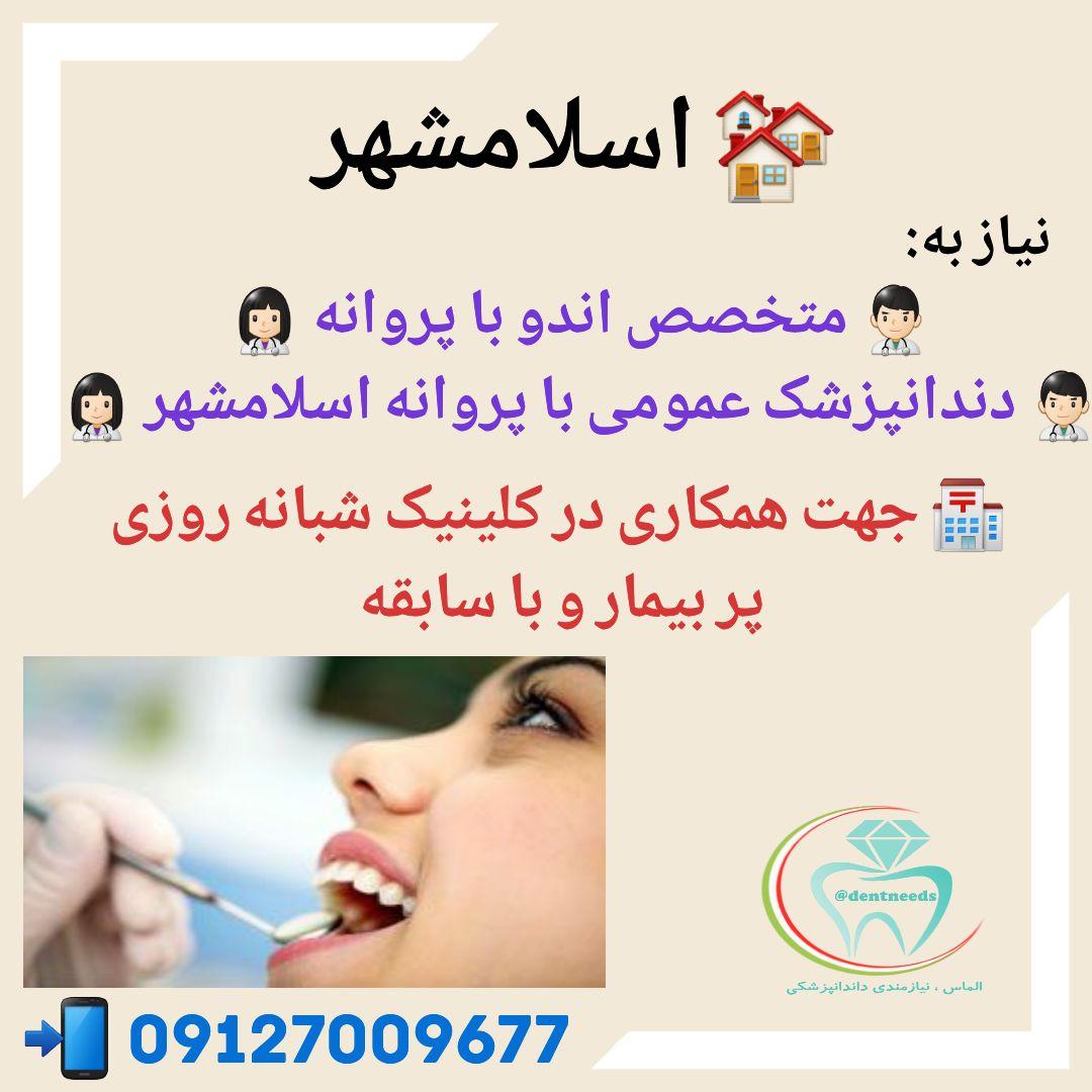 اسلامشهر، نیاز به متخصص اندو، دندانپزشک عمومی