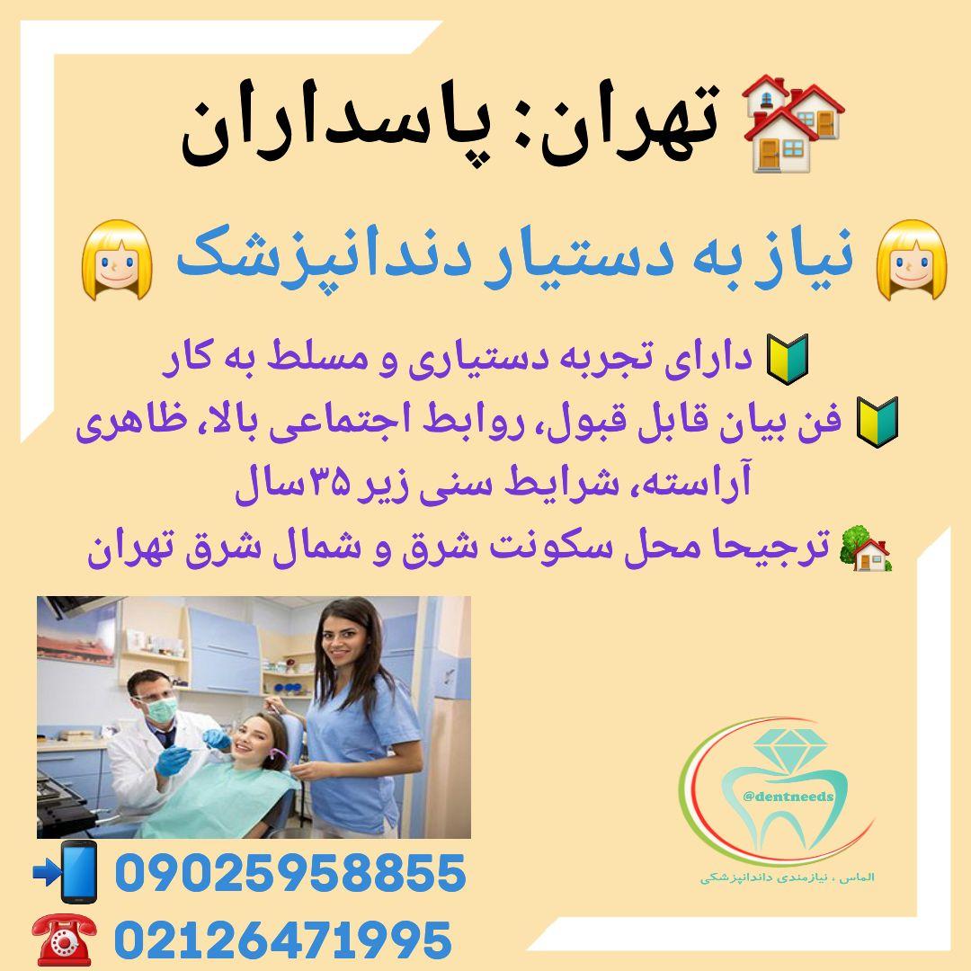 تهران: پاسداران، نیاز به دستیار دندانپزشک