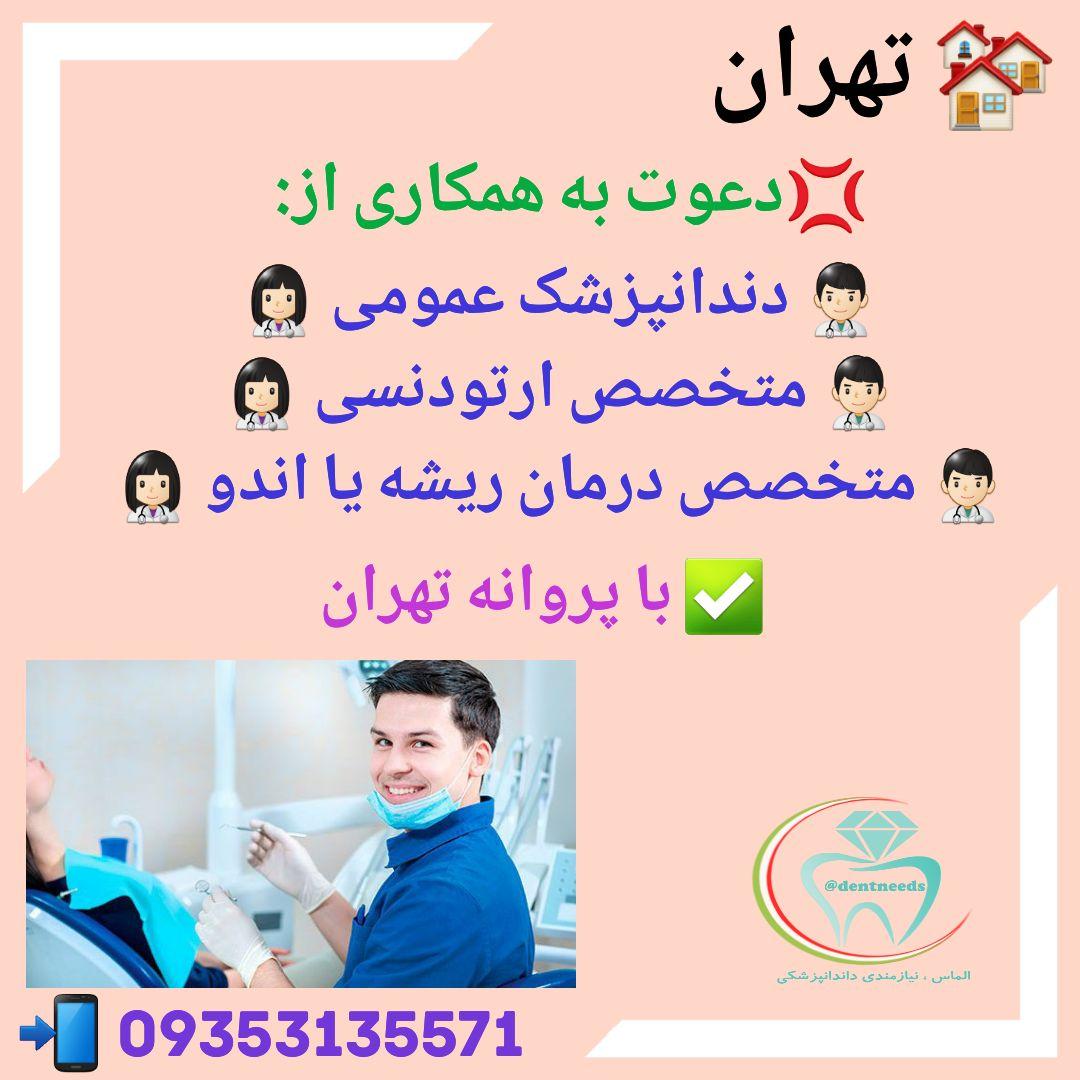 تهران، دعوت به همکاری از دندانپزشک عمومی، متخصص ارتودنسی، متخصص درمان ریشه یا اندو