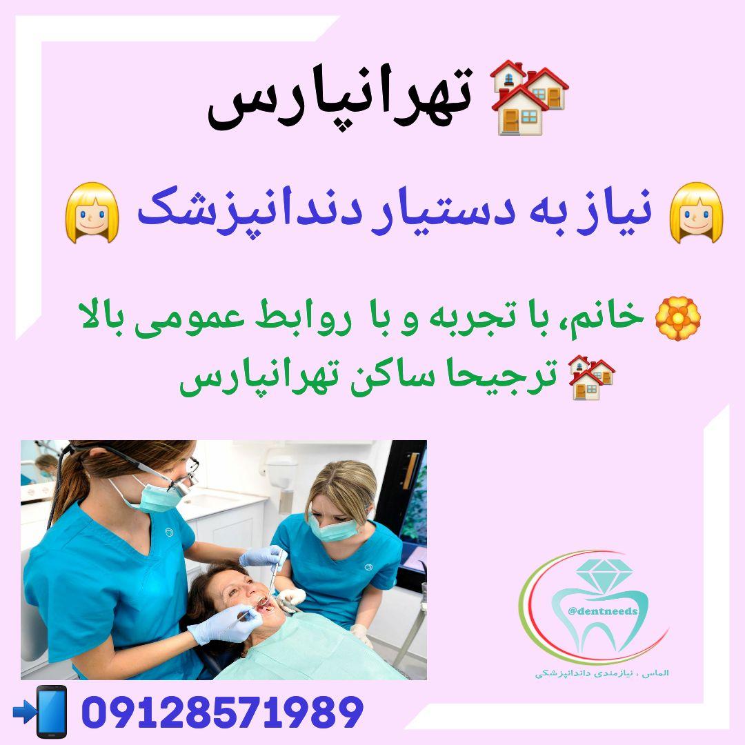 تهرانپارس، نیاز به دستیار دندانپزشک