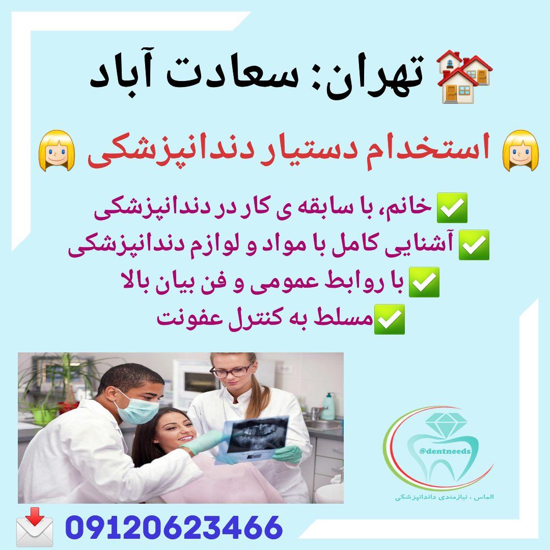 تهران: سعادت آباد، استخدام دستیار دندانپزشکی