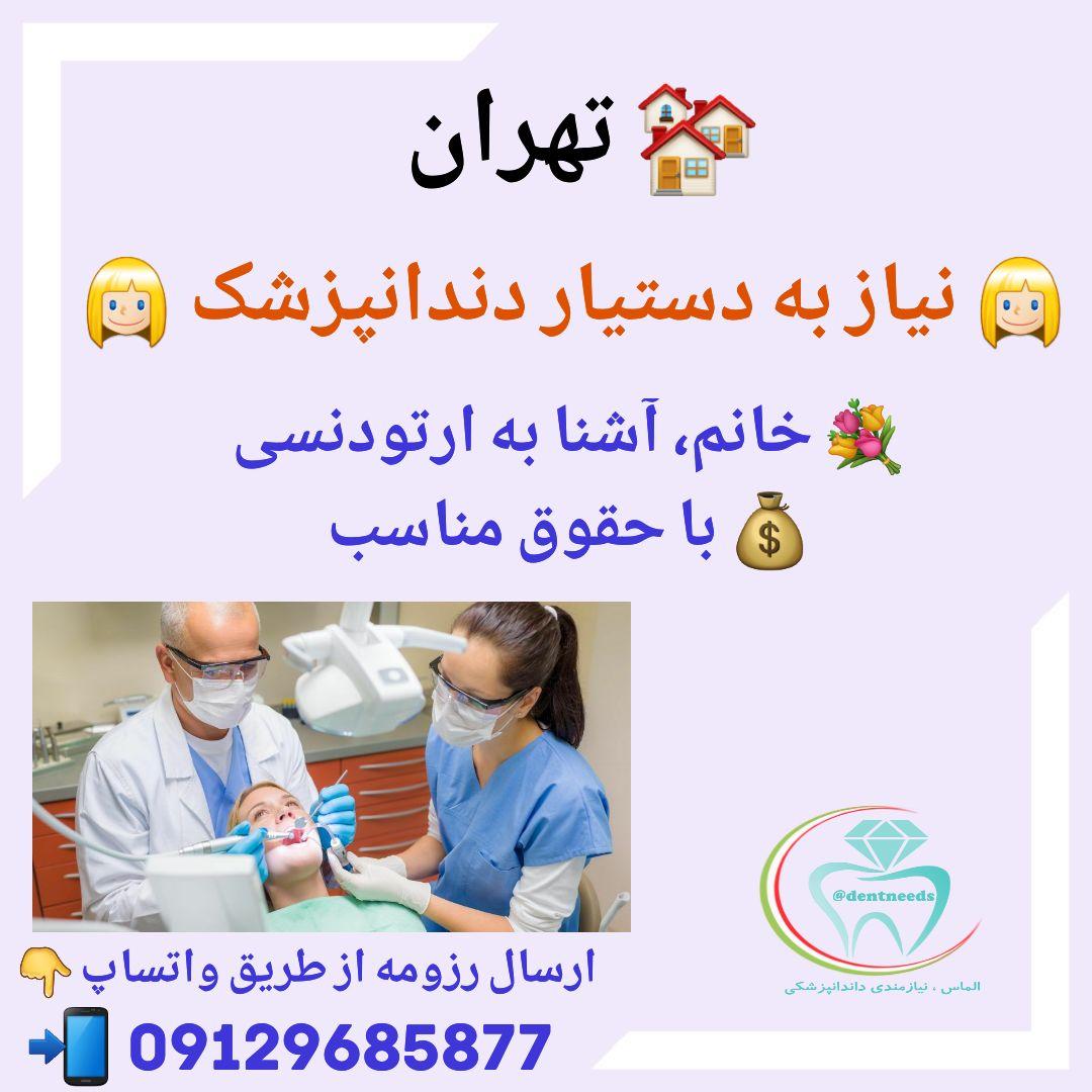 تهران : نیاز به دستیار دندانپزشک
