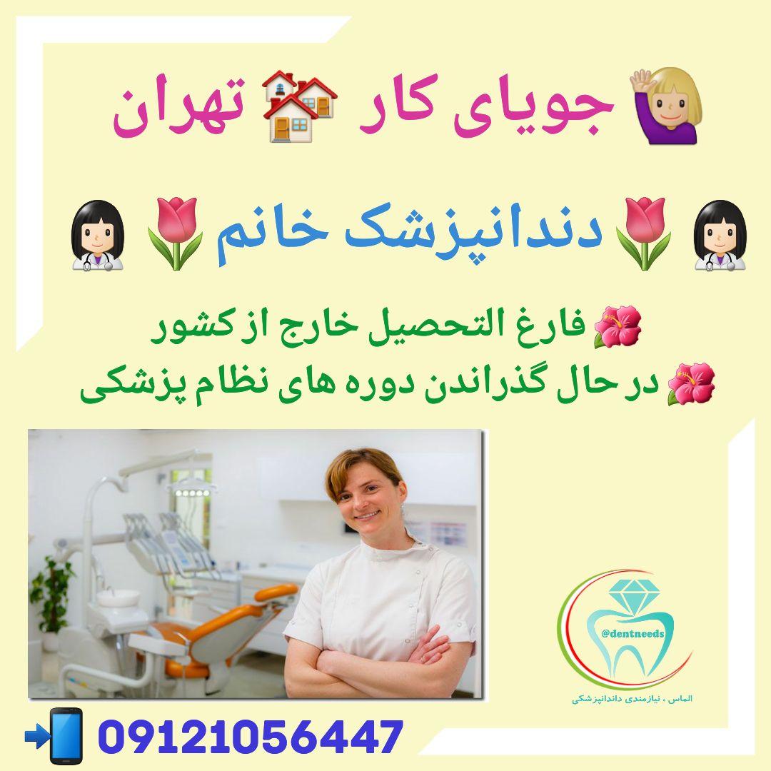 جویای کار، تهران، دندانپزشک خانم