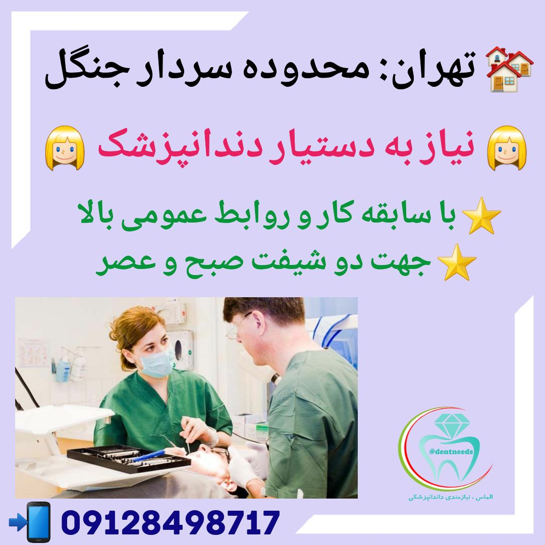 تهران: محدوده سردار جنگل، نیاز به دستیار دندانپزشک