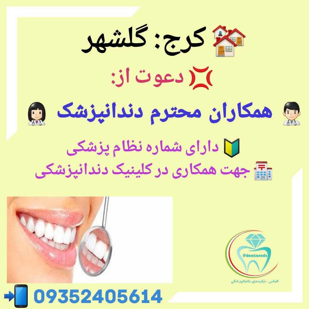 کرج: گلشهر، دعوت از، همکاران محترم دندانپزشک