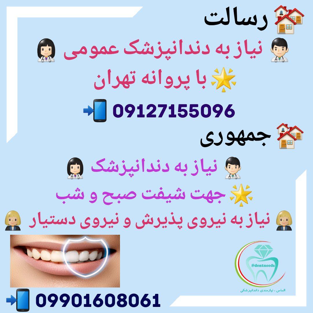 جمهوری، نیاز به دندانپزشک، نیروی پذیرش و دستیار ، رسالت، نیاز به دندانپزشک عمومی