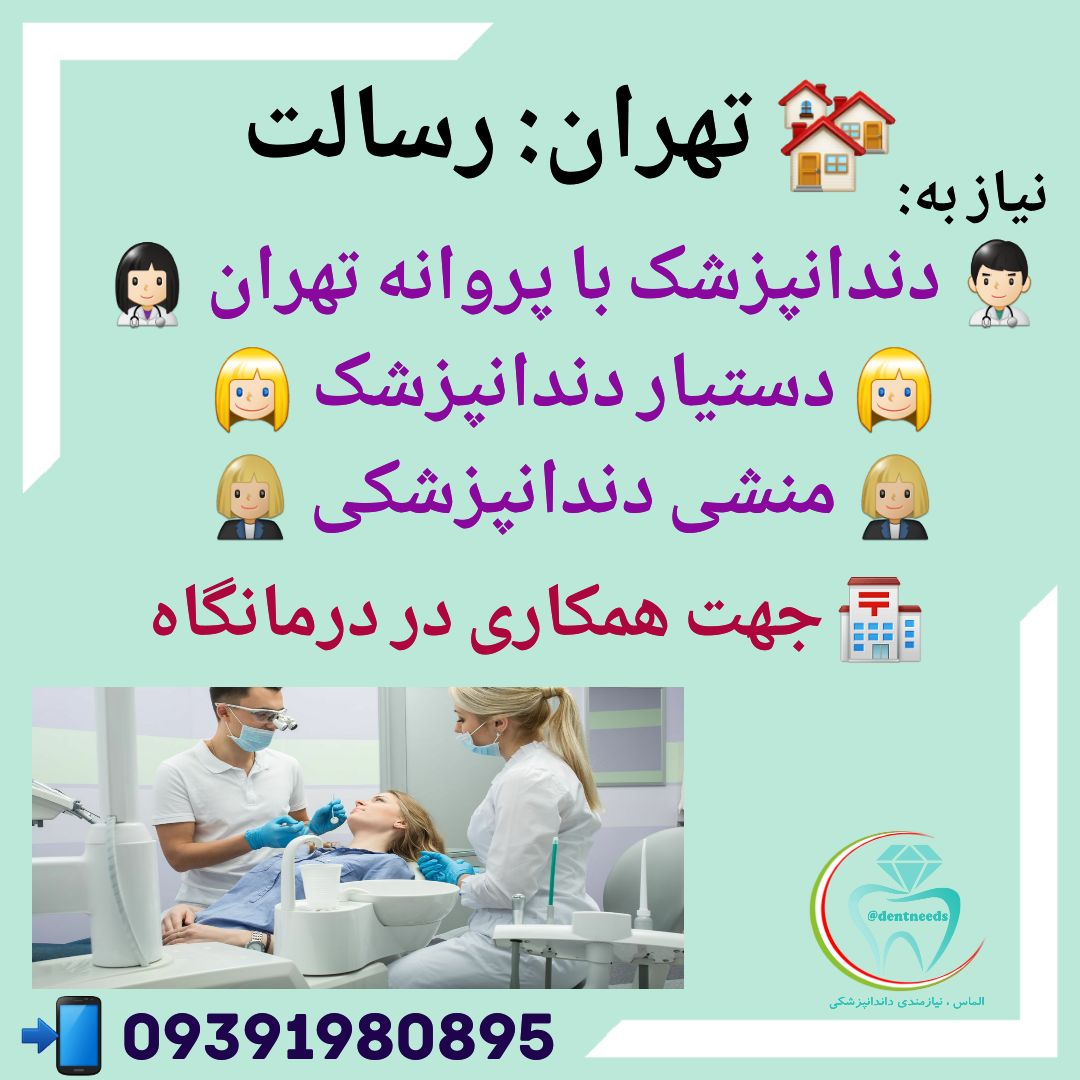 تهران: رسالت،نیاز به دندانپزشک، دستیار، منشی
