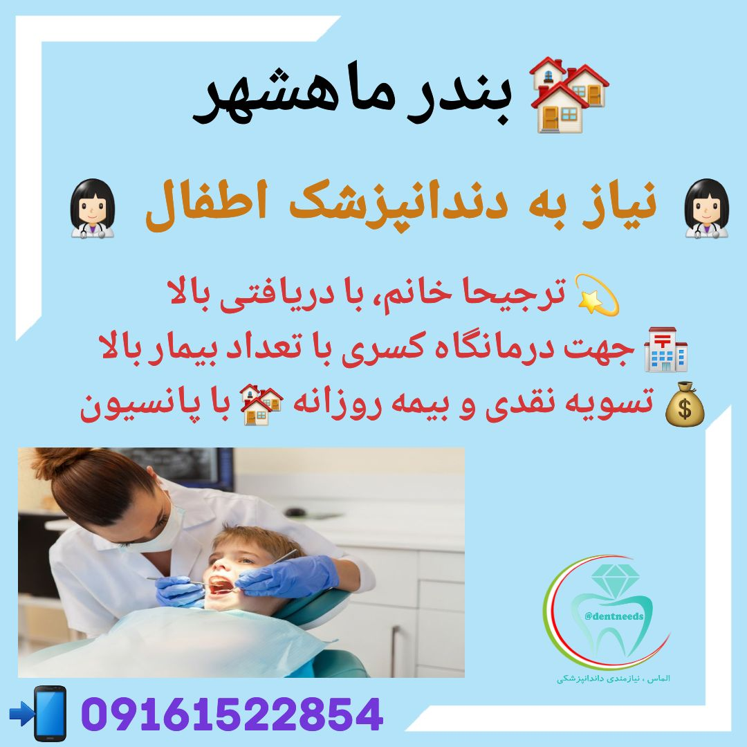 بندر ماهشهر، نیاز به دندانپزشک اطفال
