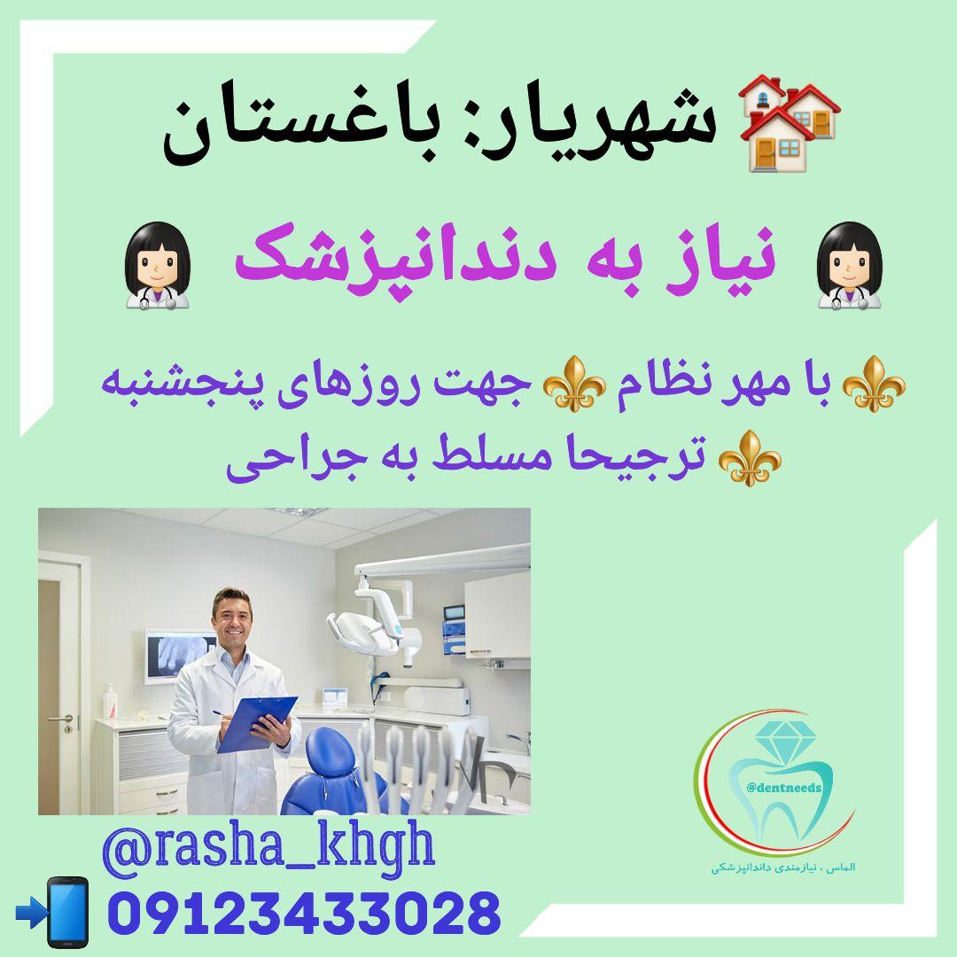 شهریار: باغستان، نیاز به دندانپزشک