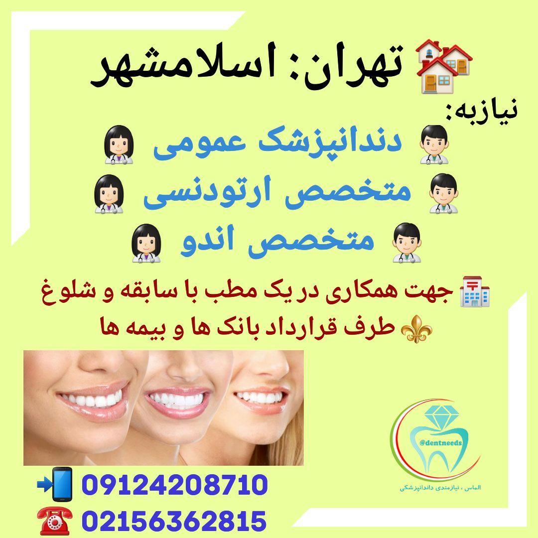 تهران: اسلامشهر، نیاز به دندانپزشک عمومی، متخصص ارتودنسی، متخصص اندو