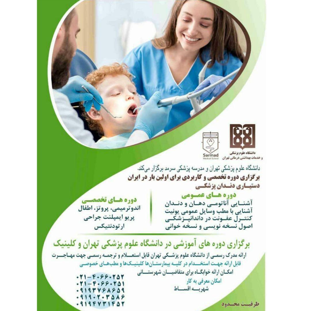 برای اولین بار در ایران دانشگاه علوم پزشکی تهران و مدرسه پزشکی سرمد برگزار میکند.