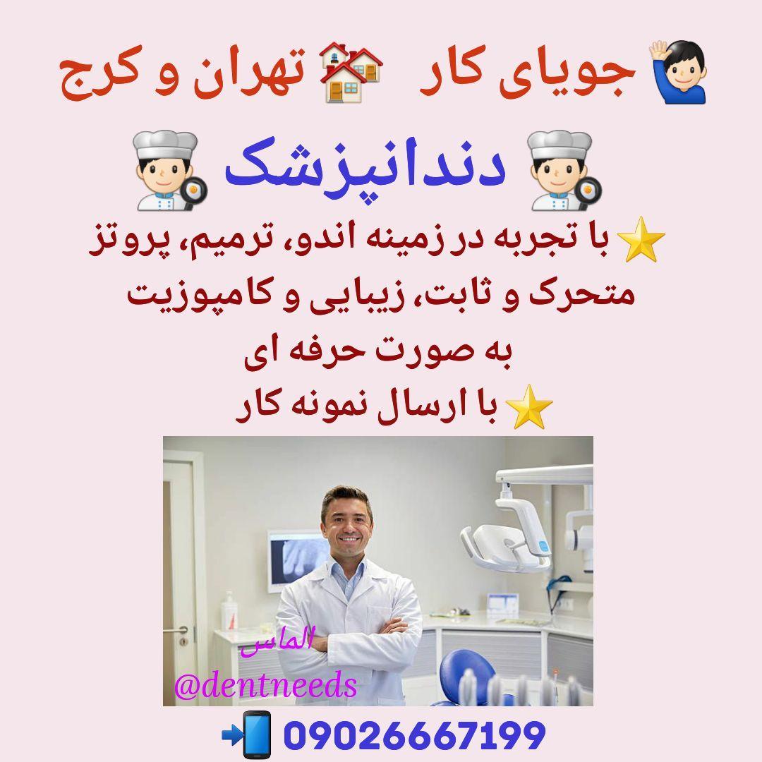 جویای کار، تهران و کرج، دندانپزشک