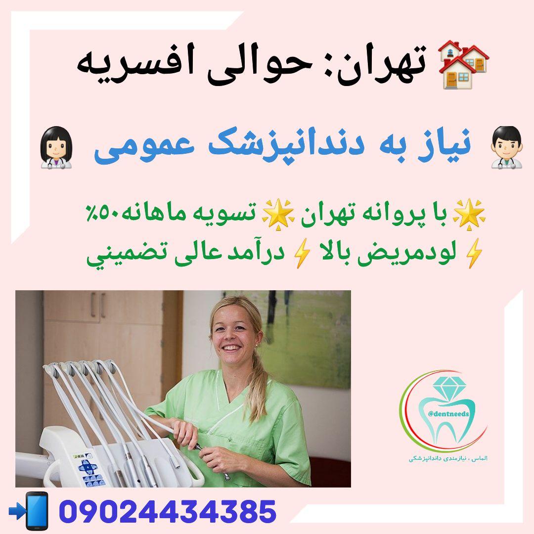 تهران: حوالی افسریه، نیاز به دندانپزشک عمومی