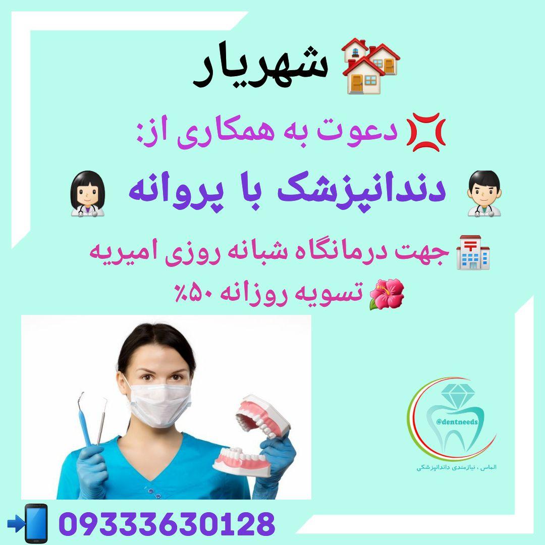 شهریار، دعوت به همکاری از، دندانپزشک با پروانه
