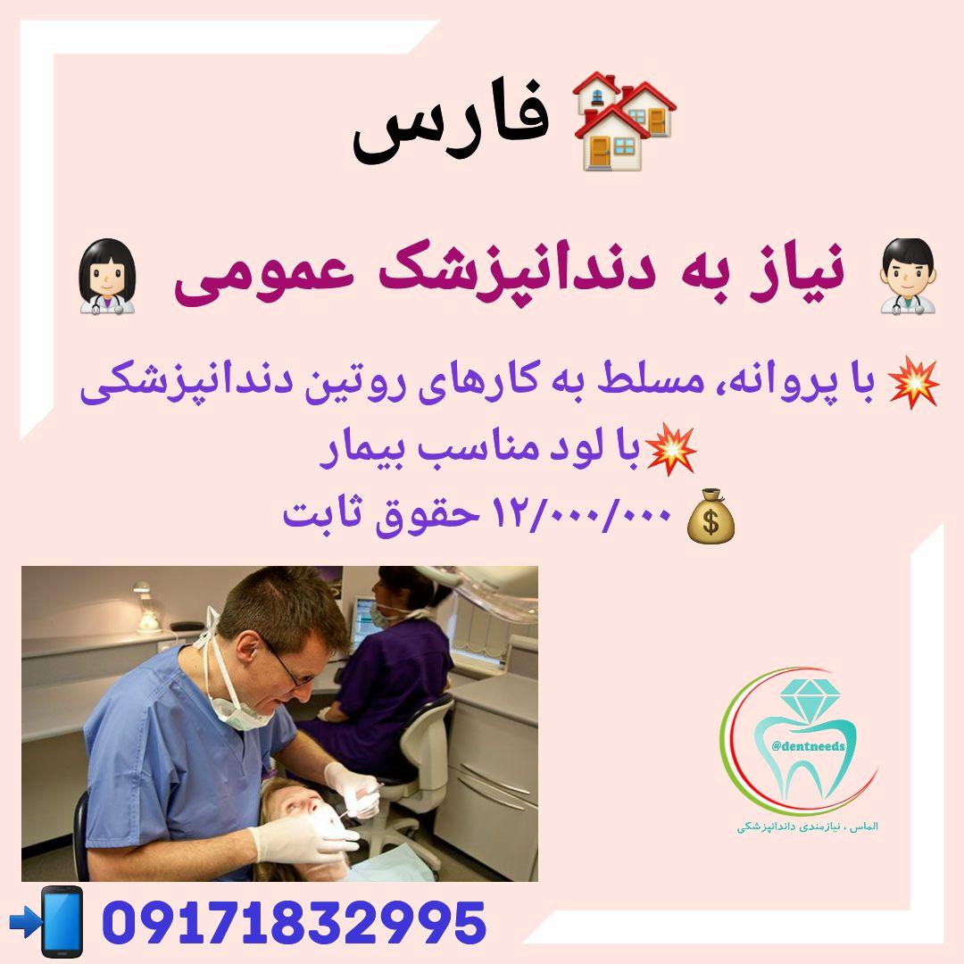 فارس، نیاز به دندانپزشک عمومی