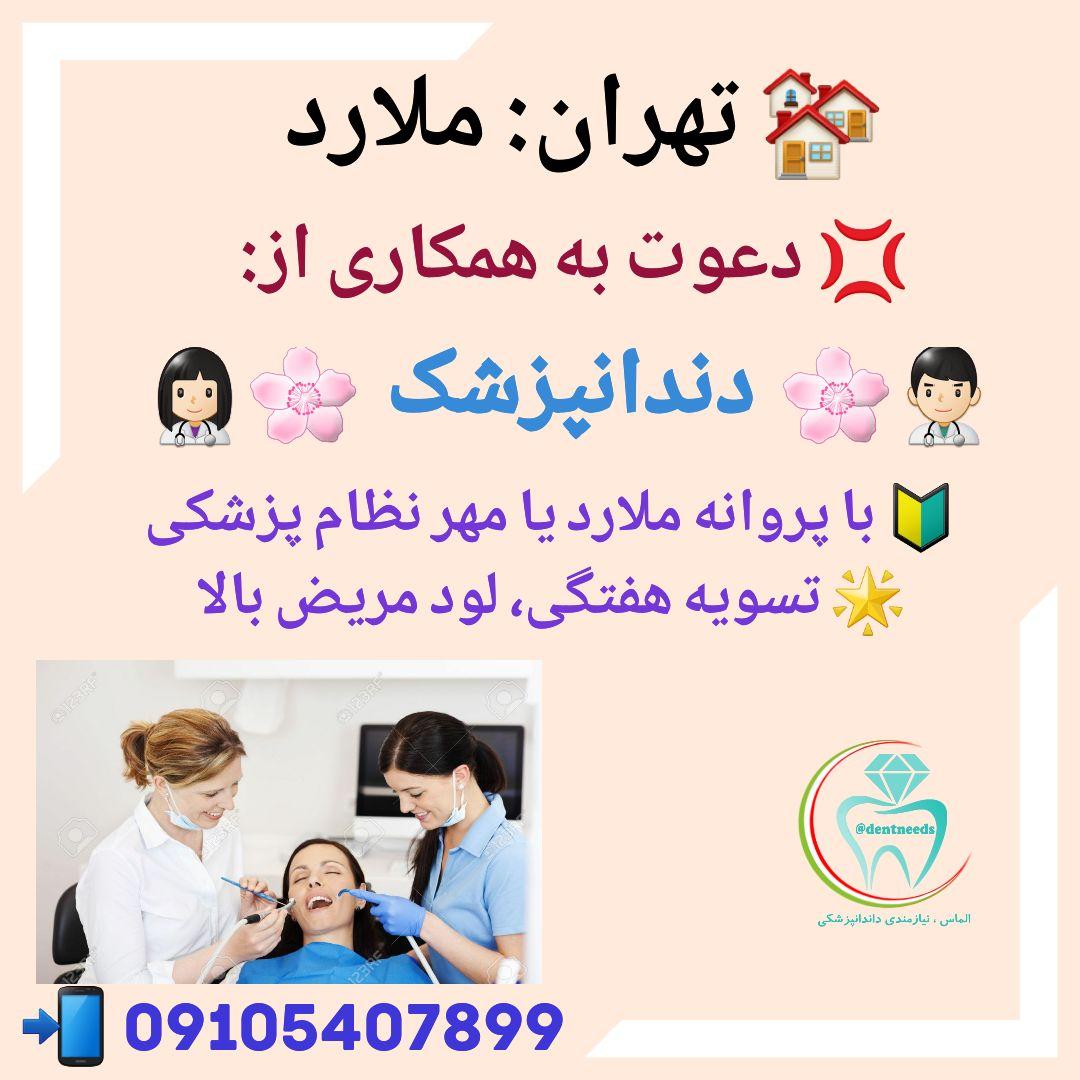 تهران: ملارد، دعوت به همکاری از دندانپزشک