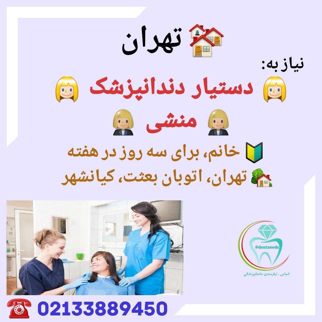 تهران: نیاز به دستیار دندانپزشک و منشی