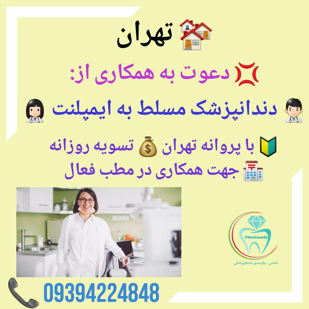 تهران، دعوت به همکاری از دندانپزشک مسلط به ایمپلنت