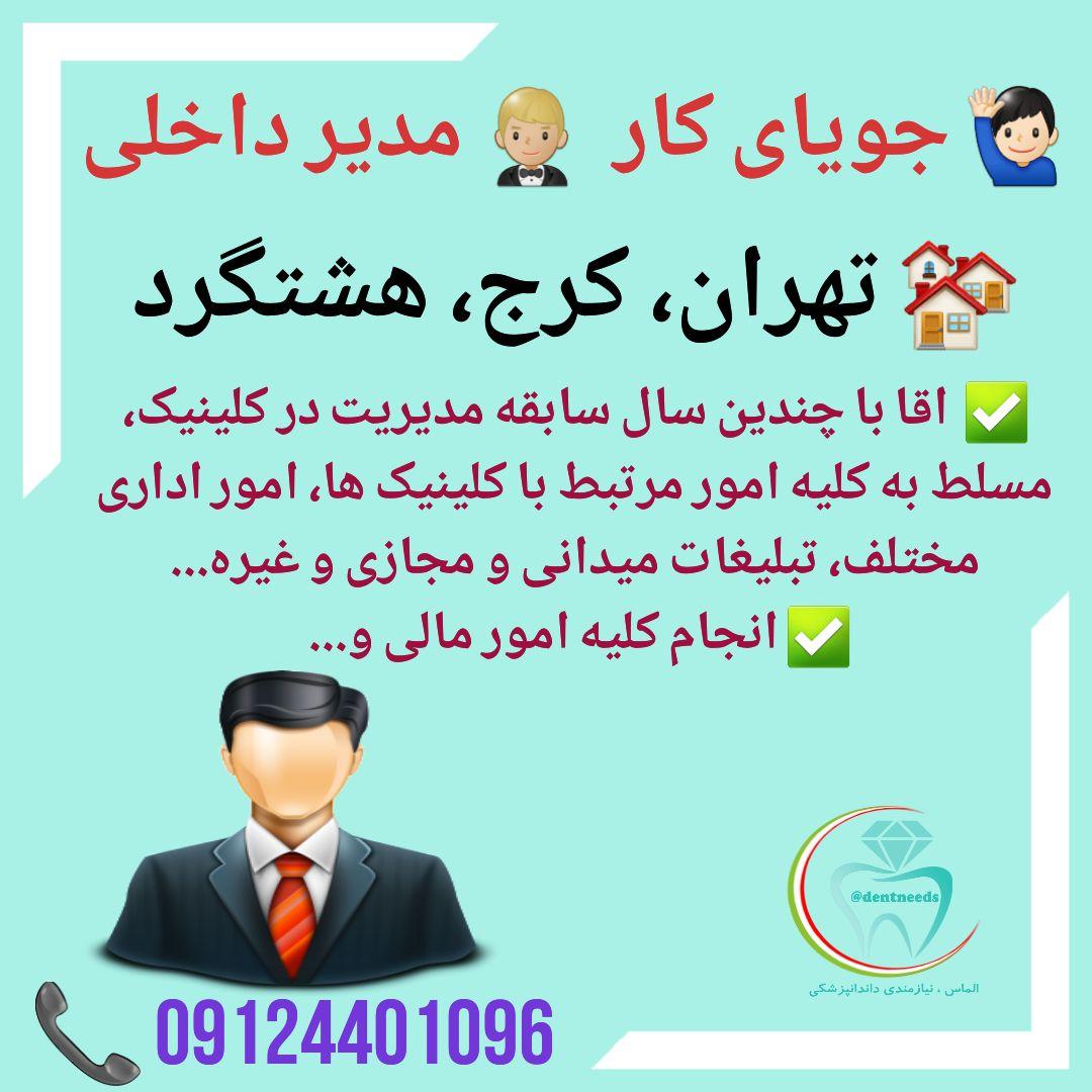 جویای کار، مدیر داخلی، تهران، کرج، هشتگرد