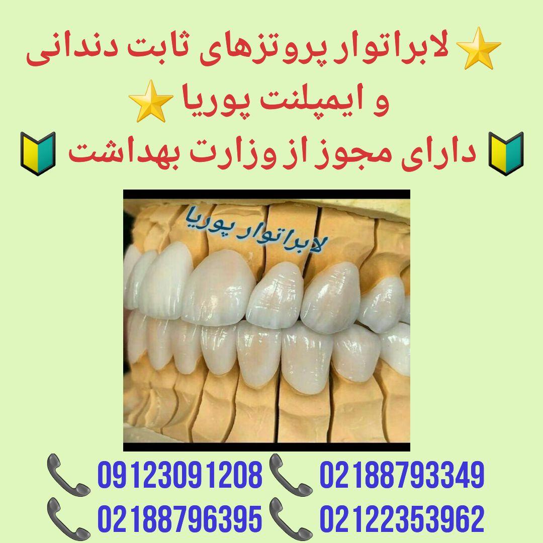 لابراتوار پروتزهای ثابت  دندانی و ایمپلن پوریا