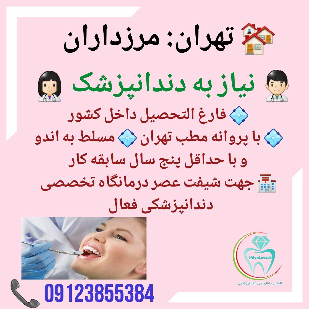 تهران: مرزداران، نیاز به دندانپزشک