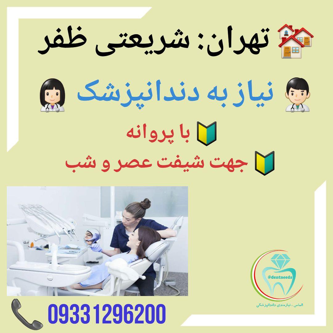 تهران: شریعتی ظفر، نیاز به دندانپزشک
