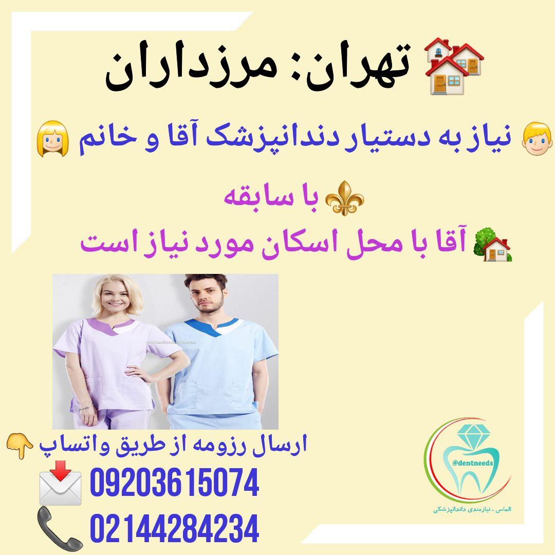 تهران: مرزداران، نیاز به دستیار دندانپزشک  خانم و آقا