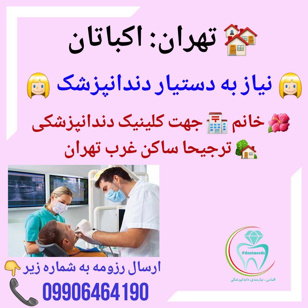 تهران: اکباتان، نیاز به دستیار دندانپزشک