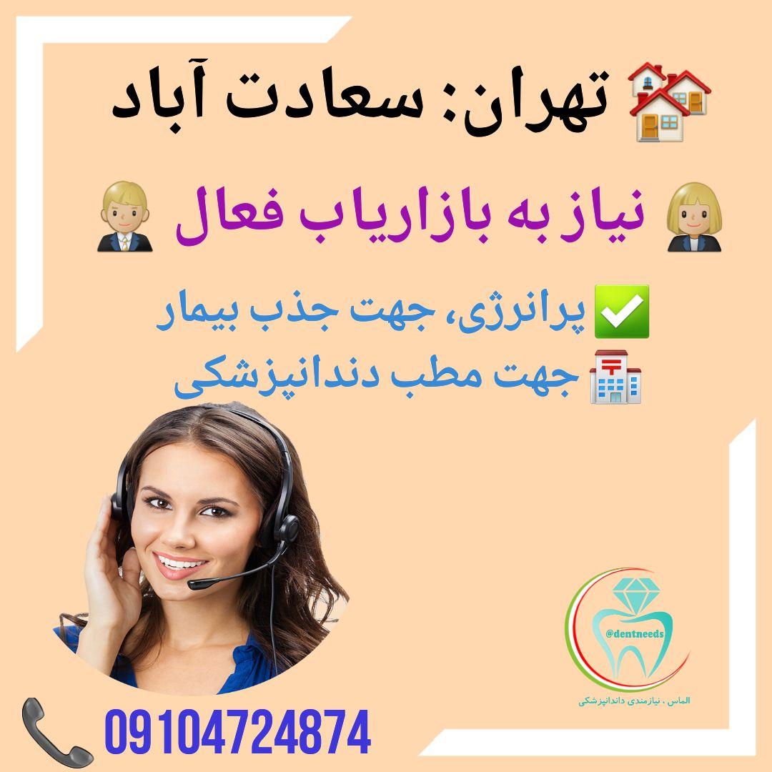 تهران: سعادت آباد،  نیاز به بازاریاب فعال