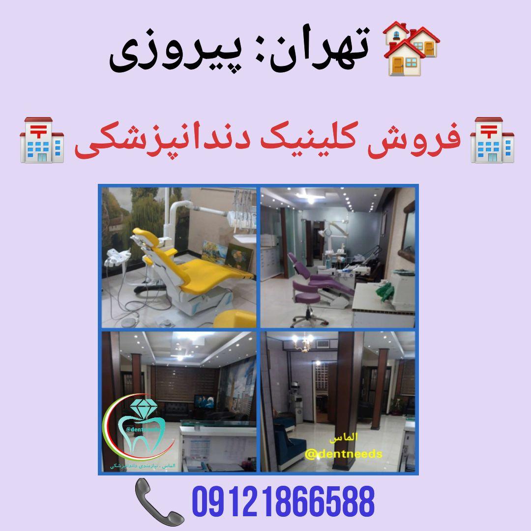 تهران: پیروزی، فروش کلینیک دندانپزشکی