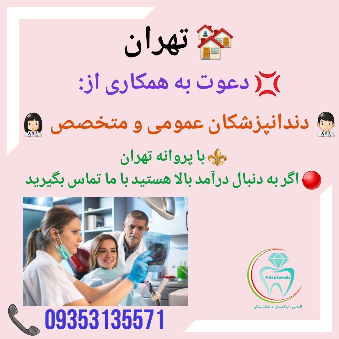 تهران، دعوت به همکاری از دندانپزشکان عمومی و متخصص