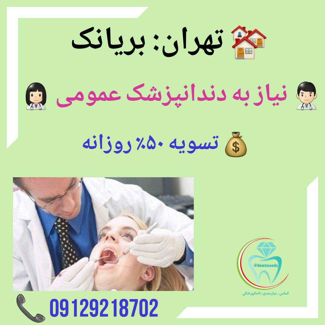 تهران: بریانک، نیاز به دندانپزشک عمومی